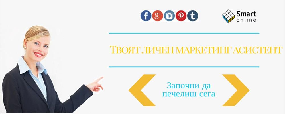 Smart Online